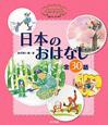 日本のおはなし 全30話 よみきかせおはなし集ベストチョイス