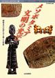 メソポタミア文明の光芒 楔形文字が語る王と神々の世界