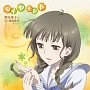 花咲くいろは キャラクターソングシングル 押水菜子