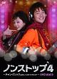 ノンストップ4 ~チャン・グンソクwithノンストップバンド~ DVD-BOX2