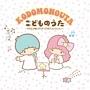 こどものうた ~KIDSが歌うPOP SONGコレクション~