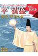 平清盛 新説・戦乱の日本史30