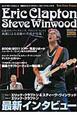 ロック・ギター・トリビュート 特集:エリック・クラプトン&スティーヴ・ウインウッド YOUNG GUITAR SPECIAL ISSU