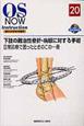下肢の難治性骨折・病態に対する手術 OS NOW Instruction 整形外科手術の新標準20 DVD付 日常診療で困ったときのこの一冊