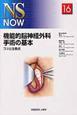 機能的脳神経外科 手術の基本 NS NOW16 コツと注意点