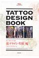 TATTOO DESIGN BOOK 龍・ドラゴン・聖獣編