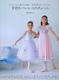 手作りバレエ・コスチューム チュチュ・ドレス・男の子の衣装 基本の作り方とバリ