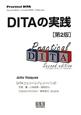 DITAの実践<第2版>