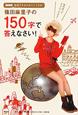 篠田麻里子の150字で答えなさい! NHK麻里子さまのおりこうさま!