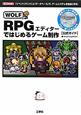 WOLF RPGエディターではじめるゲーム制作 公式ガイド CD-ROM付 「イベントコマンド」と「データベース」で、ゲームシ