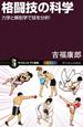 格闘技の科学 力学と解剖学で技を分析!