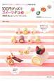 100円グッズでスイーツデコ 季節を楽しむハンドメイドレシピ(2)