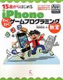 15歳からはじめる iPhoneわくわくゲームプログラミング教室