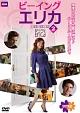 ビーイング・エリカ シーズン2 DVD-BOX 2
