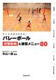 バレーボール 攻撃戦術&練習メニュー80 チーム力がUPする!