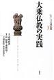 大乗仏教の実践 シリーズ大乗仏教3