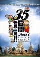 35日間世界一周!! アジア編(1)