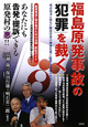 福島原発事故の「犯罪」を裁く 東京電力&役人&御用学者の刑事告発と賠償金請求の仕