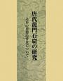 唐代龍門石窟の研究 造形の思想的背景について