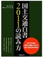 国土交通白書 2011の読み方 2012年度の技術士試験に生かす国土交通行政の要点