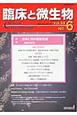 臨床と微生物 38-6 特集:母体と児の感染免疫