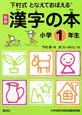 漢字の本 小学1年生<新版>