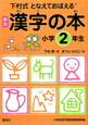 漢字の本 小学2年生<新版>