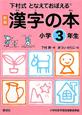 漢字の本 小学3年生<新版>