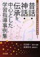 昔話・神話・伝承を中心とした 学習指導事例集 伝統的な言語文化の学習指導事例集1