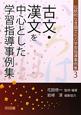古文・漢文を中心とした 学習指導事例集 伝統的な言語文化の学習指導事例集3