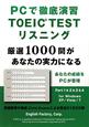 PCで徹底演習 TOEIC TESTリスニング 厳選1000問があなたの実力になる