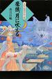 魔狼、月に吠える 大江戸妖怪かわら版