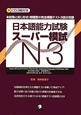 日本語能力試験 スーパー模試 N3 CD付 本試験と同じ形式・問題数の完全模擬テスト3回分収録