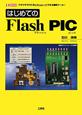 はじめてのFlash PIC ブラウザでPICをシミュレートできる無料ツール!