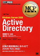 Windows Server2008 Active Directory<第2版> 試験番号70-640