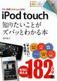 iPod touch 知りたいことがズバッとわかる本