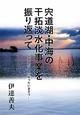 宍道湖・中海の干拓淡水化事業を振り返って 淡水化が中止になったいきさつ