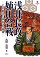 浅井長政と姉川合戦 その繁栄と滅亡への軌跡