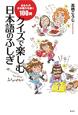 クイズで楽しむ日本語のふしぎ あなたの日本語力を磨く100問