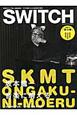 SWITCH 29-12 坂本龍一 音楽に萌える CD付