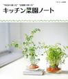 キッチン菜園ノート