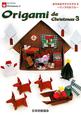 おりがみでクリスマス サンタのおうち (3)