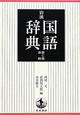 岩波国語辞典<第七版・新版>