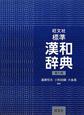 旺文社 標準 漢和辞典<第6版>