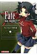 Fate/stay night アンソロジー傑作選(下)