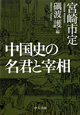 中国史の名君と宰相