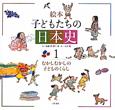 絵本・子どもたちの日本史 むかしむかしの子どものくらし (1)