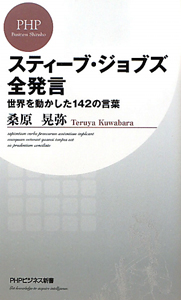 TSUTAYA オンラインショッピングで買える「スティーブ・ジョブズ全発言 世界を動かした142の言葉」の画像です。価格は972円になります。