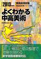 教員採用試験 よくわかる 中高美術 2013 Basic定着シリーズ9