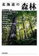 北海道の森林